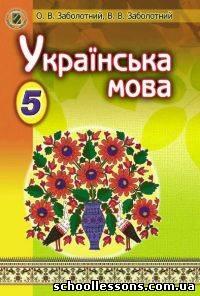 Обкладинка підручника Українська мова 5 клас Заболотний О.В. 2013 р.