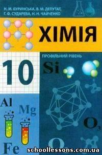 Буринська 10 Клас Хімія Профільний Рівень ГДЗ