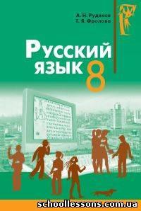 Російська Мова ГДЗ 7 Клас Коновалова