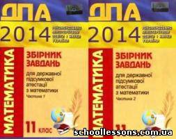 Дпа 2014 9 Клас Математика Збірник Завдань
